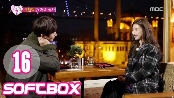 [Озвучка SOFTBOX] Молодожены (Сон Чжэ Рим и Ким Со Ын) 16 эпизод