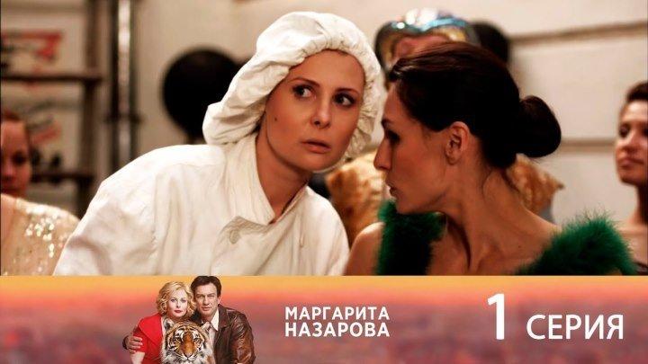 Маргарита Назарова. 1 серия