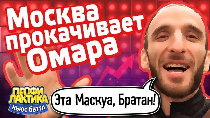 Москва прокачивает Омара! - Выпуск 21 - Ньюс-Баттл Профилактика