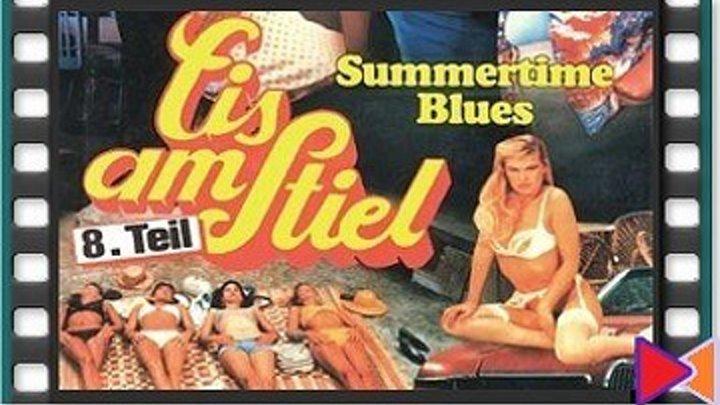 Горячая жевательная резинка 8: Летний блюз [Summertime Blues: Lemon Popsicle VIII] (1988)