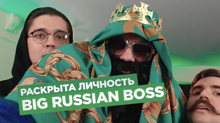 Сбербанк раскрыл личность Big Russian Boss