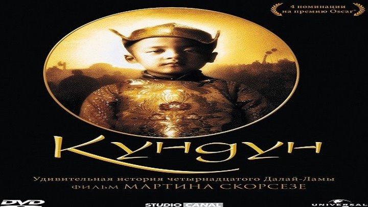 Кундун.1997.BDRip.1080p.