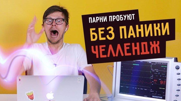 Парни пробуют: БЕЗ ПАНИКИ ЧЕЛЛЕНДЖ