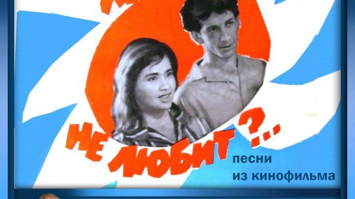 """МУЗЫКА КИНО к\ф """"Любит- не любит """" => Эльмира Уразбаева (+АККОРД) - Ну и пусть - 1967(А.ЗАЦЕПИН)"""
