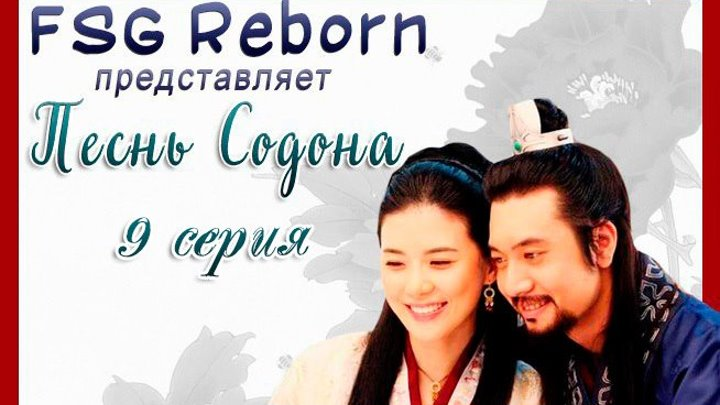 [Fsg Reborn] Ballad of Suh Dong | Песнь Содона - 9 серия