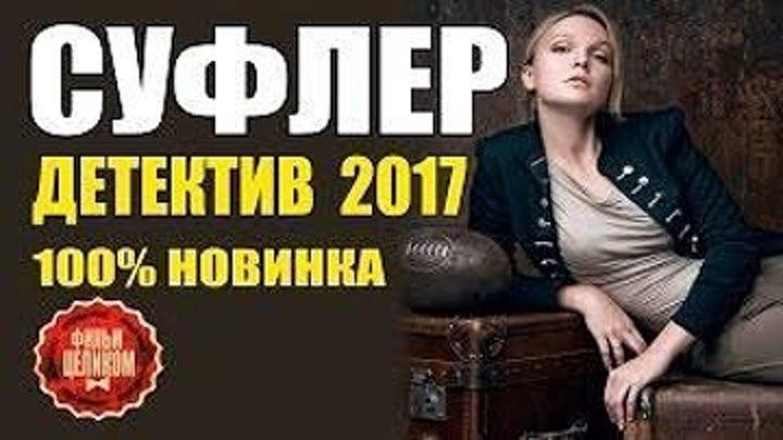 ОТЛИЧНАЯ МЕЛОДРАМА 2017 СУФЛЁР (фильмы 2017)