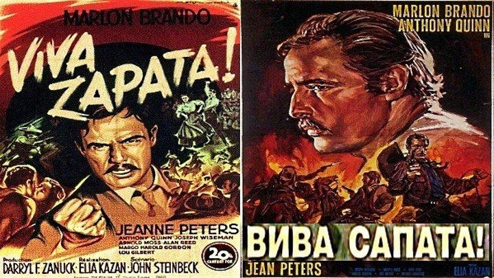 Вива Сапата! 1952