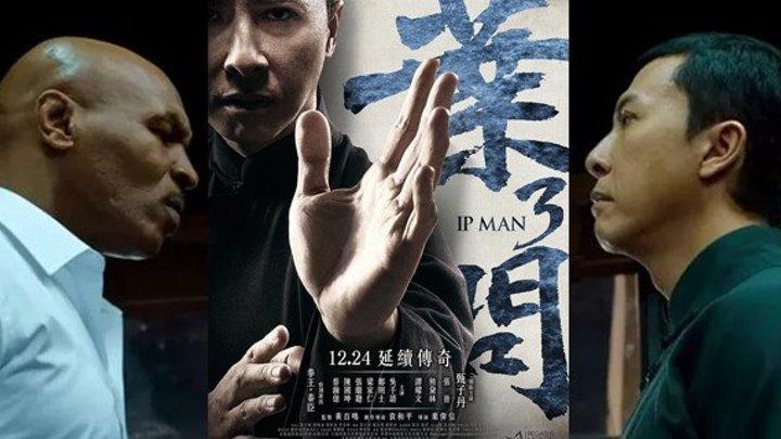 Ip Man 3 (Uzbek tilida)