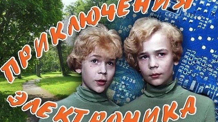 Приключения Электроника. 1 серия [1979, Художественный фильм, СССР]