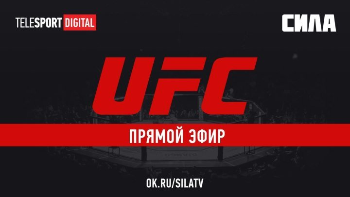 UFC FIGHT NIGHT: МАЧИДА vs. АНДЕРС (Прямая транcляция в 03:00 МСК)
