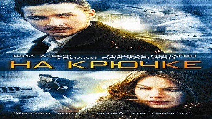 На крючке.2008.BDRip.1080p.