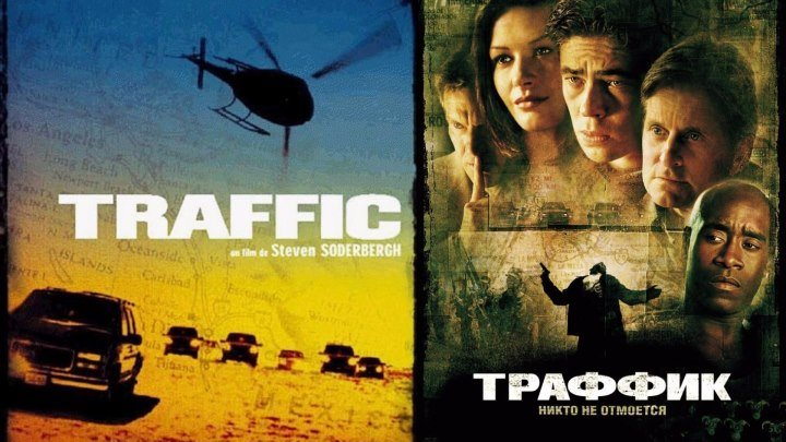 Traffik.2000 1080p триллер, драма, криминал