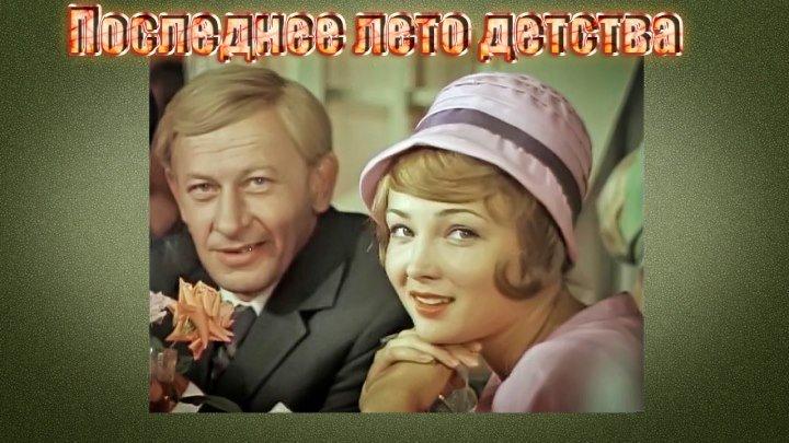 Евгений Глебов - Мелодия из кинофильма Последнее лето детства (1974