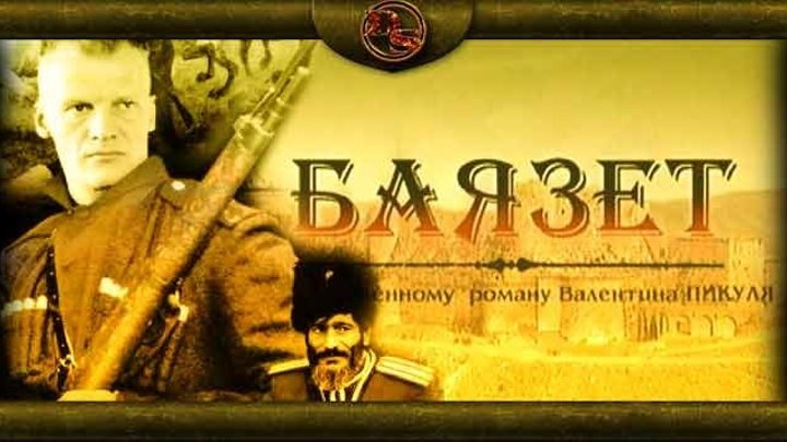 """Баязет"" (7-12 серии)"