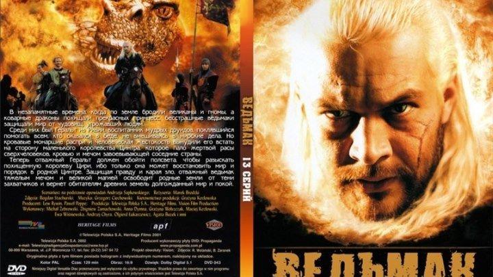 Ведьмак - все 13 серий. 2002. Фэнтези. Приключения