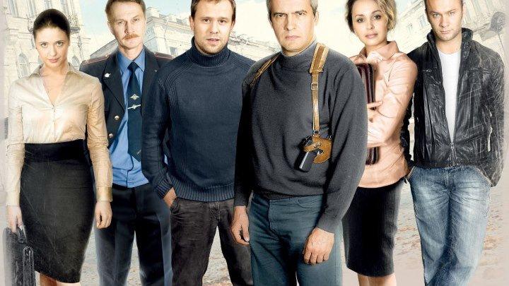 Пыльная работа Сериал 31 - 40 серия, 2011–2013 Заключительные серии