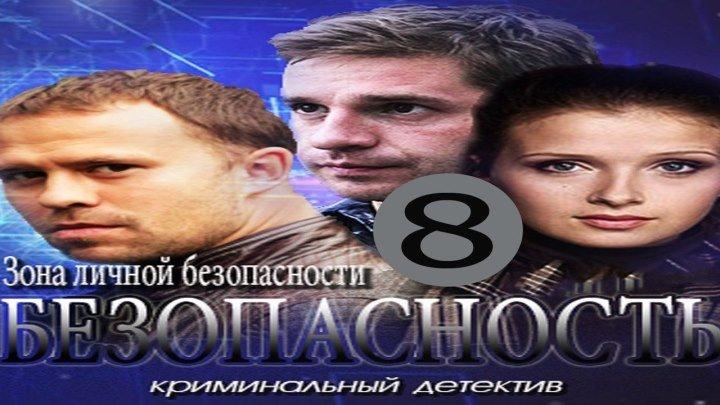 НАПРЯЖЁННАЯ МЕЛОДРАМА 2017 БЕЗОПАСНОСТЬ (фильмы 2017)