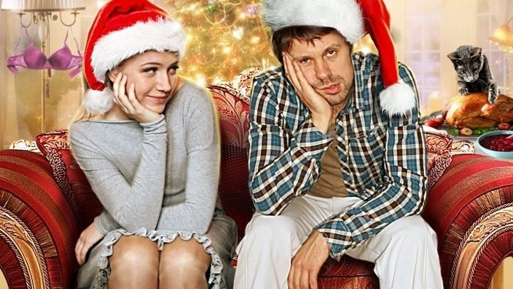 Новогодняя жена 2012 Комедия Мелодрама