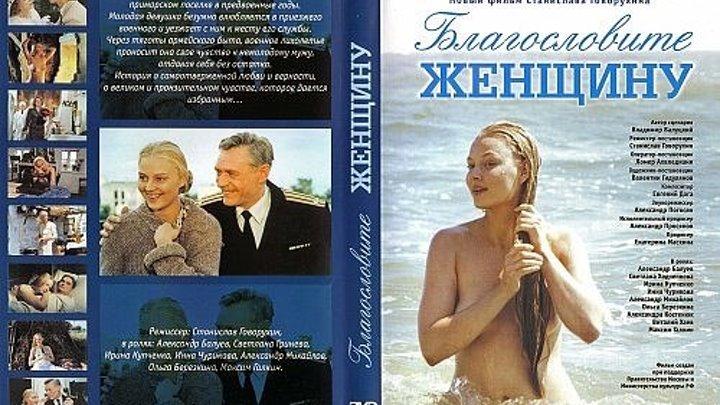 Благословите женщину (Расширенная версия) / 2003