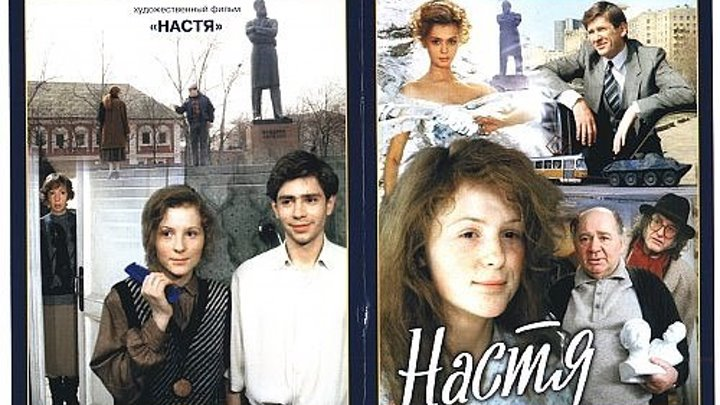 Настя HD 1993