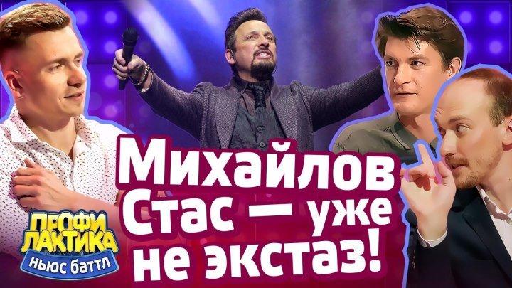 Михайлов Стас - уже не экстаз! - Выпуск 21 - Ньюс-Баттл Профилактика