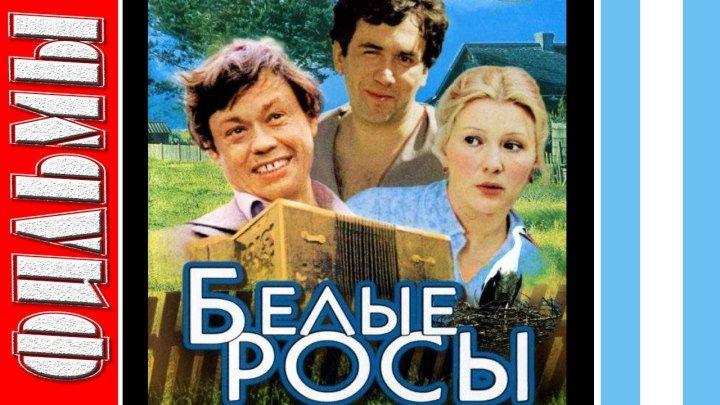 Белые Росы (Драма, Комедия. 1983) Комедия