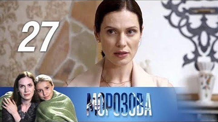Морозова (2017). 27 серия. Шанс - Детектив,Мелодрама