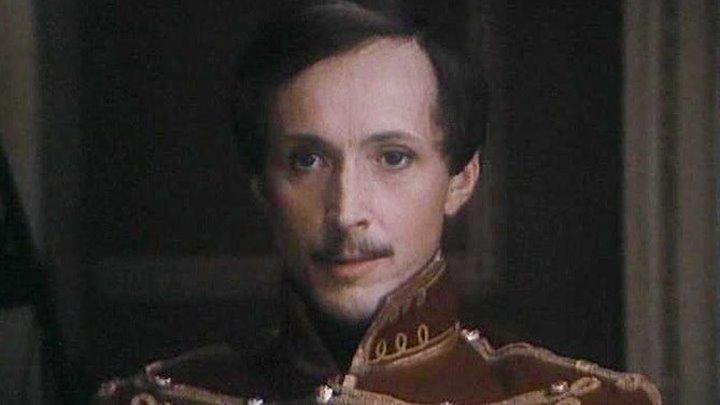 Лермонтов (Николай Бурляев) 1986, Биографический,*