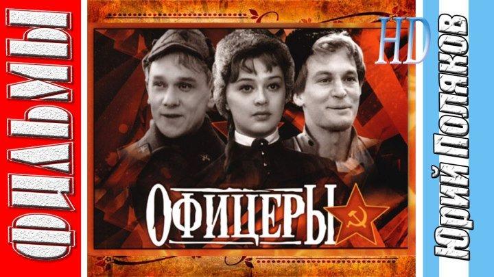 Офицеры (1971) ᴴᴰ Военный, Драма, Мелодрама, Советский фильм