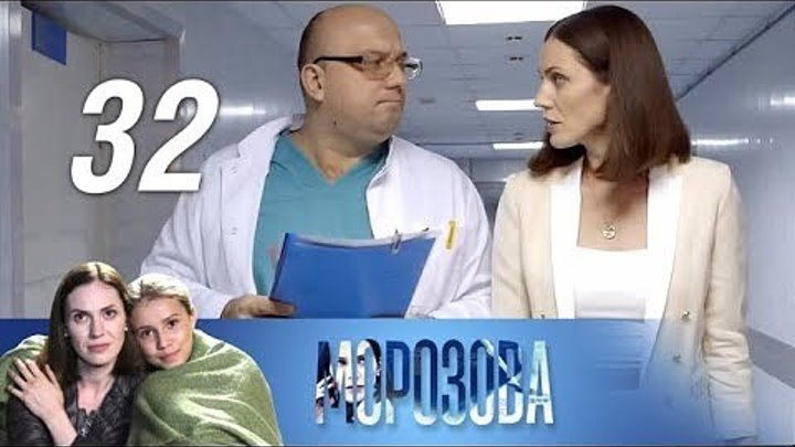 Морозова (2017). 32 серия. Бензоколонка - Детектив,Мелодрама
