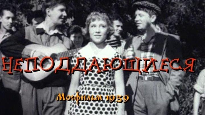 Наши Любимые Комедии - Неподдающиеся, Мосфильм 1959