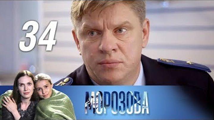Морозова (2017). 34 серия. По совести - Детектив,Мелодрама