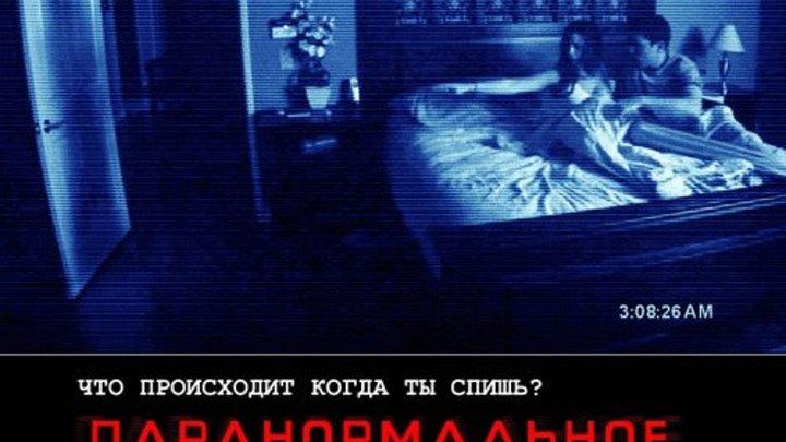 Паранормальное явление (2007)Жанр: Ужасы, Триллер, Детектив.