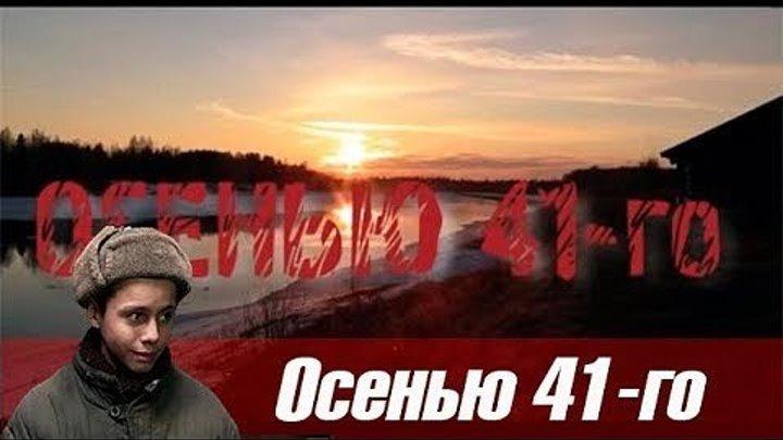 Осенью 41-го. 2016 Семейный Приключения Россия