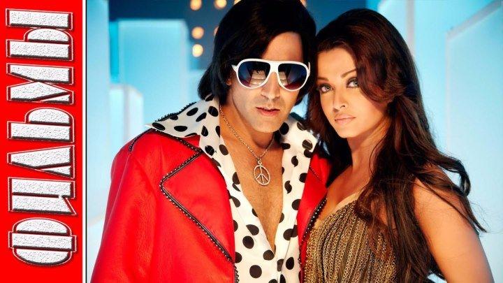 Переиграть Судьбу (2010) Индийские фильмы