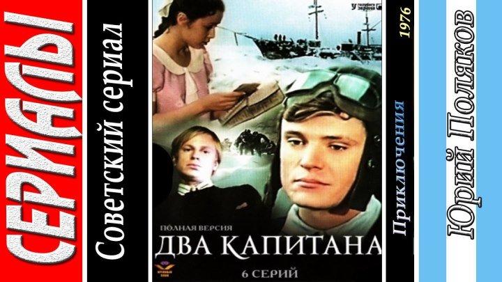 Два капитана (Все серии. 1976) Мелодрама, Приключения, Советский фильм