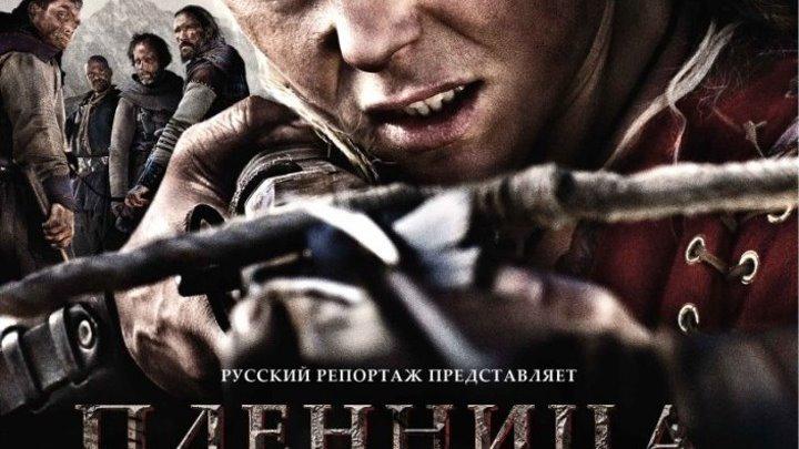 Пленница. Побег (2012) KINOXIT HD