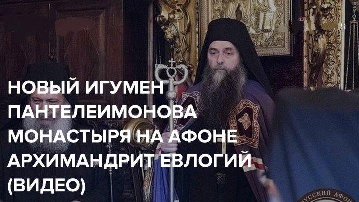 Афон /Архимандрит Евлогий - новый игумен Пантелеимонова монастыря