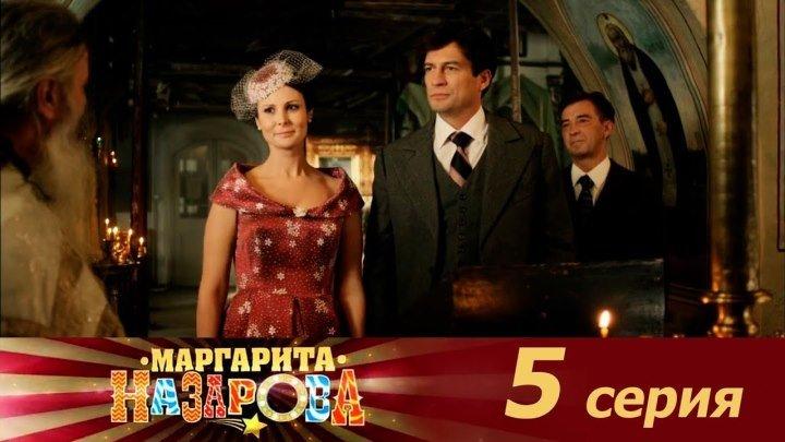 Маргарита Назарова. 5 серия