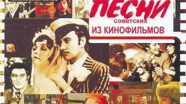 """"""" Песни из Кино в СССР """""""