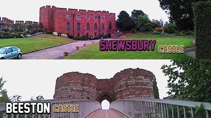 Замок Шрусбери и Замок Бистон(Великобритания)