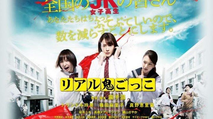 Догонялки со смертью HD(2015) 1080р.Ужасы,Фантастика,Боевик_Япония