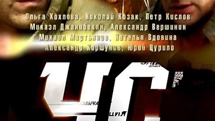 ChS - Chrezvychaynaya.Situatsiya.18.seriya.2012.XviD.IPTVRip.Files-x