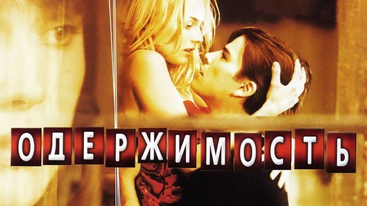 Одержимость HD (триллер, драма, мелодрама, детектив) 2004