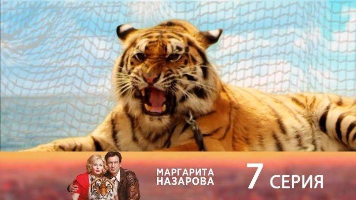 Маргарита Назарова. 7 серия
