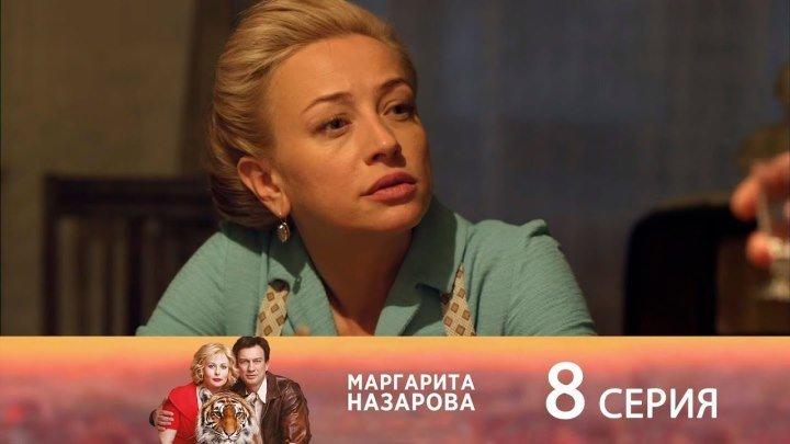 Маргарита Назарова. 8 серия