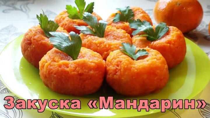 """Закуска """"Мандарин"""" праздничная, острая, сырная. Проще не придумаешь"""