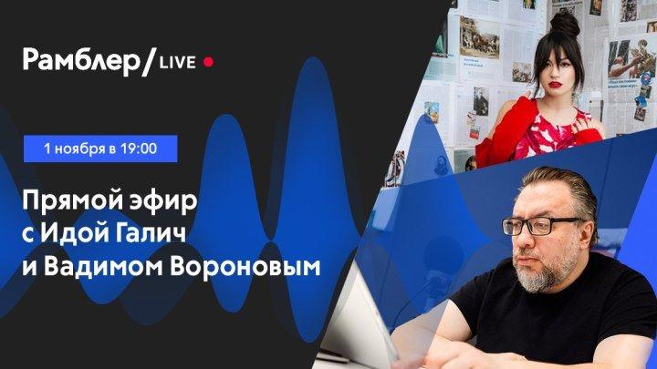 Звезда КВН и Comedy Баттлов Ида Галич у нас в гостях! Подключайтесь!
