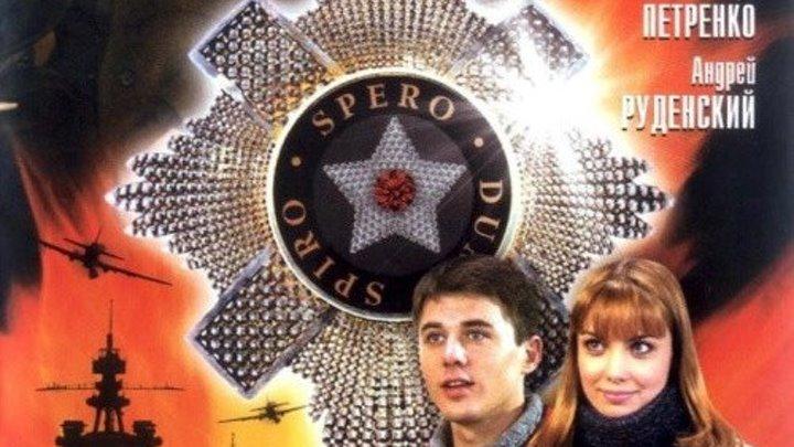 Кавалеры морской звезды 1 сезон 6 серия