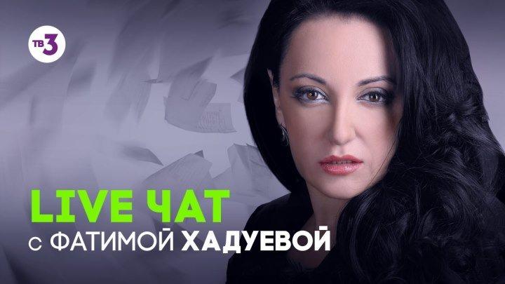 Live чат с Фатимой Хадуевой